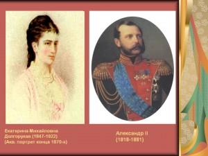 0004-004-Aleksandr-II-1818-1881